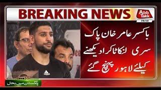 Boxer Amir Khan Arrives for Pak, Sri Lanka T-20 Match