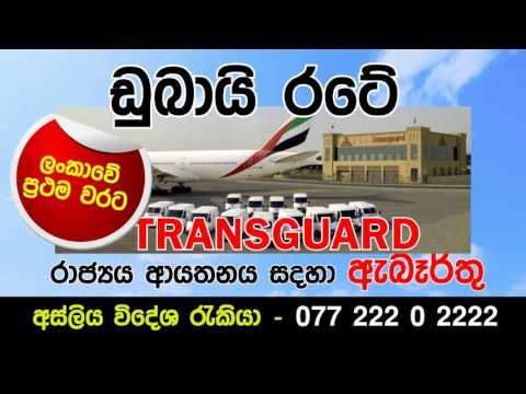 Asliya Group [Asliya Manpower] -  Comercial Advertisement Sub scribe Us