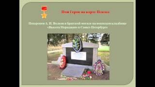 видео Корешков Александр Иванович
