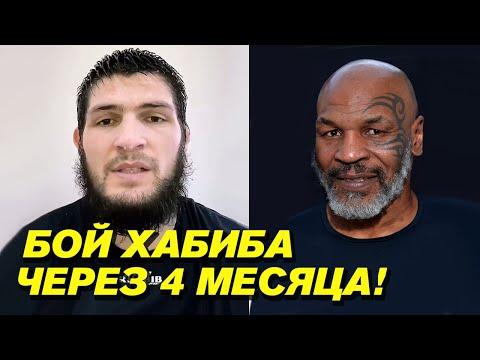Хабиб Нурмагомедов ВЕРНЕТСЯ в UFC через 4 месяца! $20 000 000 для МАЙКА ТАЙСОНА | СВЕЖИЕ НОВОСТИ ММА