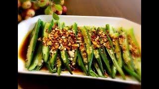 秋葵怎么做好吃,吃了这么多种秋葵的做法,才找到秋葵最好吃的做法