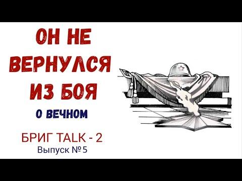 Андрей  БРИГ. Он не вернулся из боя. 4K Бриг TALK-2 выпуск 5: musical stories