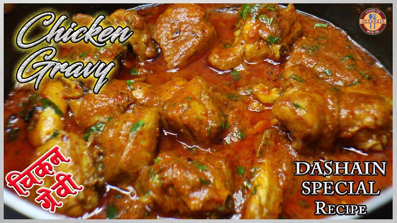 CHICKEN GRAVY Restaurant Style Recipe   चिकन ग्रेवी रेसिपी   🌸DASHAIN SPECIAL RECIPE 2020🌸