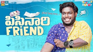 Pisinari Friend || Bumchick Bunty || Tamada Media