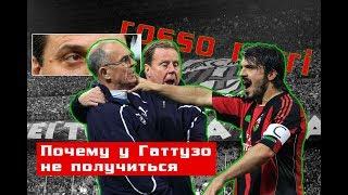 Сможет ли Гаттузо тренировать Милан? Футбол