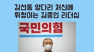 [신지호의 쿨-톡] 김선동 사무총장, 경선 룰 만들면서…