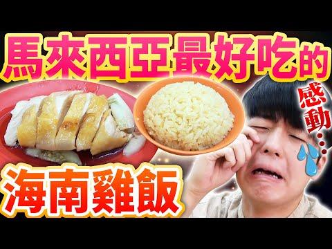 馬來西亞最好吃的海南雞飯!實在太過美味了讓日本人都感動落淚...