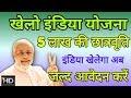 Download khelo india scheme 2018. khelo india yojana in india 2018. khelo india online registration in hindi.