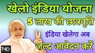 khelo india scheme 2018. khelo india yojana in india 2018. khelo india online registration in hindi.