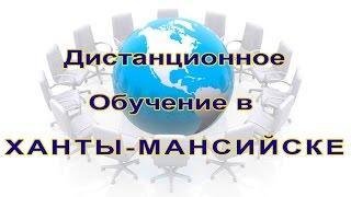 Дистанционное обучение в Ханты Мансийске