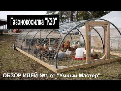 """ОБЗОР ИДЕЙ №1 от """"Умный Мастер"""" - Все своими руками для дома и дачи. DIY"""