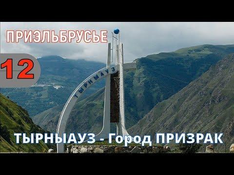 Из Германии на Кавказ 2019 - ТЫРНЫАУЗ (Город-Призрак в ПРИЭЛЬБРУСЬЕ)