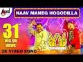 Victory 2 | Naav Maneg Hogodilla | 2K Video Song 2018 | Sharan | Vijay Prakash | Yogaraj Bhat | A J Whatsapp Status Video Download Free