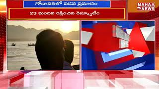 CM YS Jagan To Devipatnam andamp; Asks Officials To Speed Up Rescue Work | MAHAA NEWS