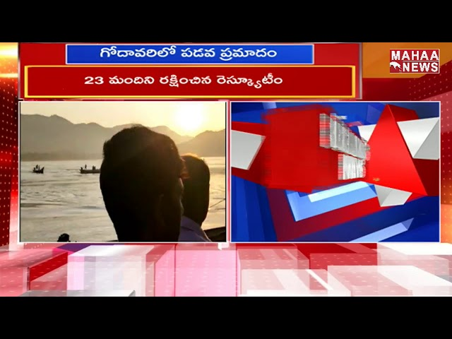 CM YS Jagan To Devipatnam & Asks Officials To Speed Up Rescue Work | MAHAA NEWS