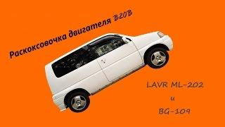 Раскоксовка двигателя B20B с помощья LAVR ML-202 и BG-109