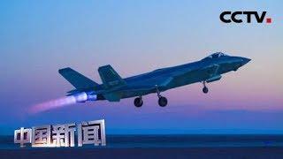 [中国新闻] 中国空军《初心伴我去战斗》宣传片发布 | CCTV中文国际