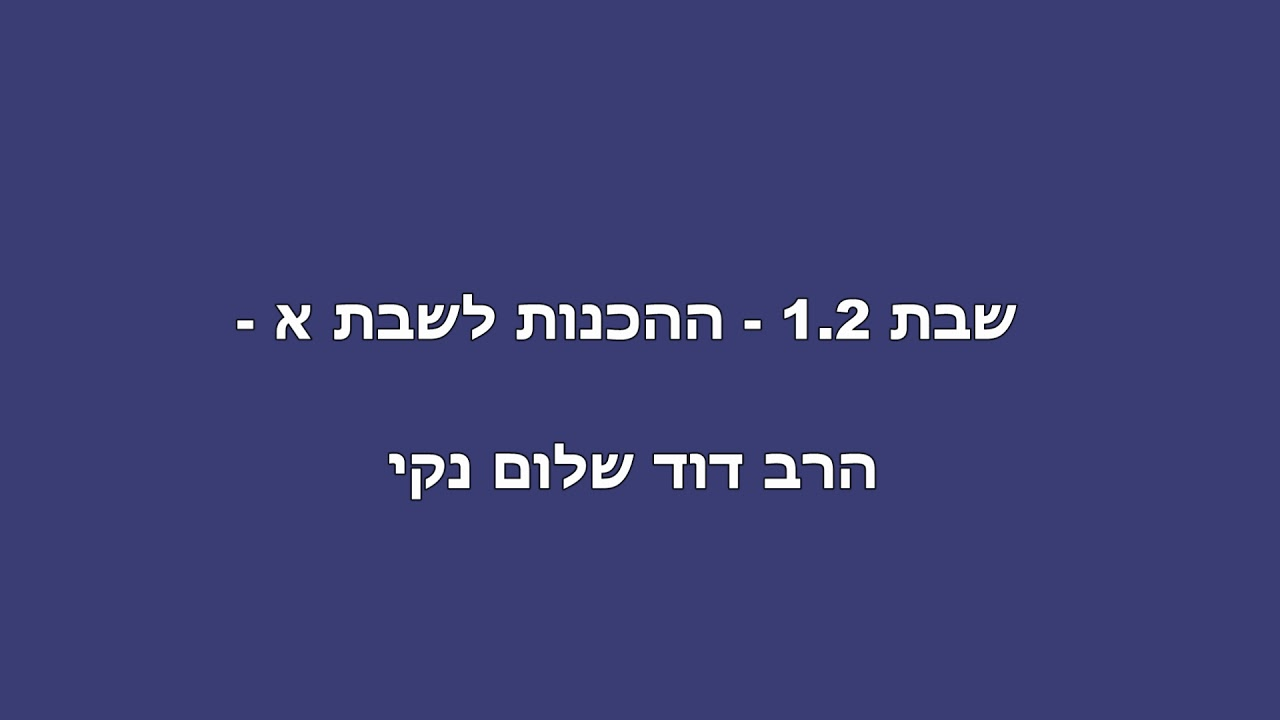 שבת 2.1 - ההכנות לשבת א - הרב דוד שלום נקי