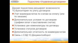 видео 1С Управление корпоративными финансами 8