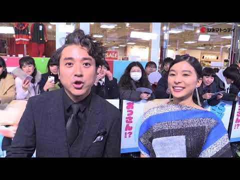 ムロツヨシ&芳根京子にファンたち歓声!映画『ボス・ベイビー』ブルーカーペットイベント