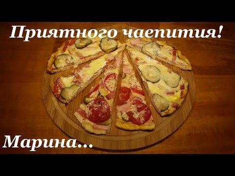 Пицца в мультиварке на тонком тесте