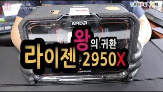 왕의 귀환~!  AMD 스레드리퍼 2950X.  실제 벤치마크까지 돌려봤습니다.