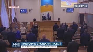 Пряма трансляція сесії Кременчуцької міської ради 03 грудня 2020 року