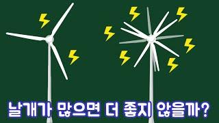 풍력발전기의 날개는 왜 대부분 3개일까?