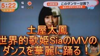 土屋太鳳が歌姫SiaのMVのダンスを華麗に踊る! 世界的歌姫、顔なきシン...