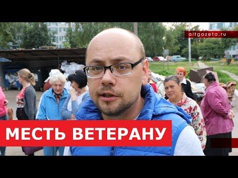 Директор УК мстит ветерану за перерасчет I Сергиев Посад