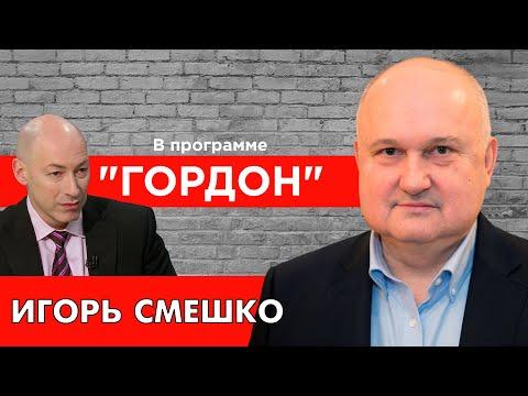 Смешко. Агенты России