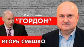 Смешко. Агенты России в окружении Зеленского, «вагнеровцы», развал государства, Порошенко.