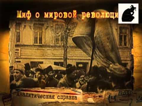 """Миф о """"мировой революции"""" создал Владимир Ленин."""