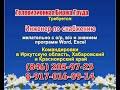 20 июня _23.50_Работа в Тольятти_Телевизионная Биржа Труда
