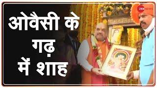 Hyderabad: Owaisi के गढ़ में Amit Shah की ललकार, Road Show से पहले Bhagya Laxmi Temple में पूजा की