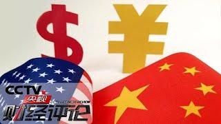 《央视财经评论》 20190607 中美贸易:账算清楚 理讲明白| CCTV财经