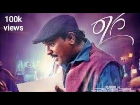 Raaga Kannada full movie