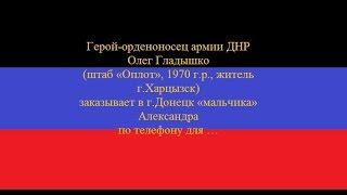 ДНР Захарченко Оплот Гладышко жопашник