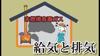 薪ストーブアニメスクール『給気と排気』-給気量が「なぜ、足りなくなるの?」-