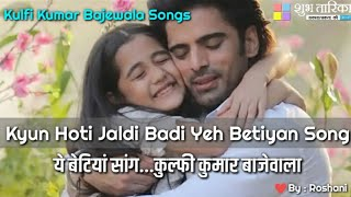 Kyun Hoti hai Jaldi Badi Ye Betiyan | Kulfi Kumar Bajewala Best Song | कुल्फी कुमार बाजेवाला सांग