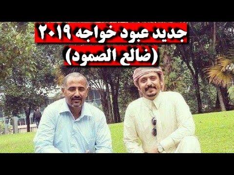 (ضالع الصمود)جديد عبود خواجه 2019