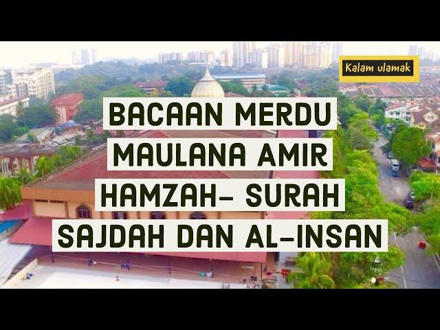 Bacaan Merdu Maulana Amir Hamzah- Solah Subuh| Bacaan Surah Sajdah dan Al-Insan- Versi PKP