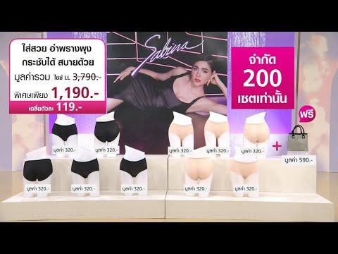 【Full Version】กางเกงชั้นใน Sabina Seamless Fit Perfect Panty แถมฟรี กระเป๋าถือ
