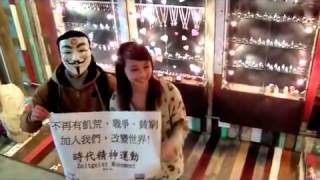 The Zeitgeist Movement in Taiwan: Around the Island film