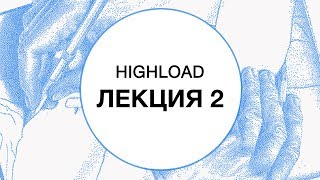 2. HIGHLOAD. Типовые архитектуры | Технострим