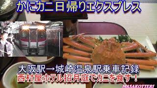 かにカニ日帰りエクスプレス(特急はまかぜ)乗車記録※カニ料理動画あり(平成27年2月22日乗車)