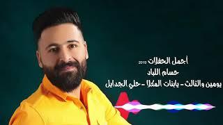 حسام اللباد - أجمل حفلات 2019 - حلي الجدايل | نامي ياعيني نامي