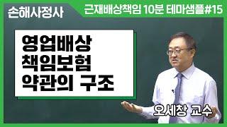[손해사정사] 영업배상 책임보험 약관의 구조 - 근재배…