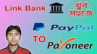 How To Link Paypal To Payoneer Account | Paypal To Payoneer Bank Account Confirm Bangla 2019