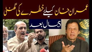 Abkar S Babar media talk about PTI foreign funding case at Election Comission |Dekhty Raho TV|-HD
